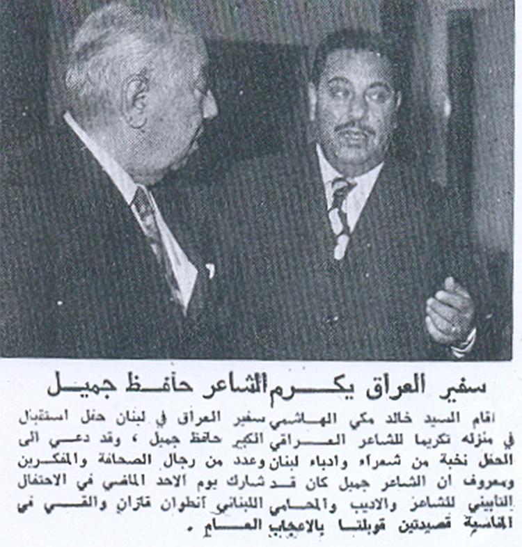 سفير العراق يكرم الشاعر حافظ جميل   أنطون نخله قازان